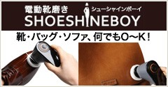靴・バッグ・ソファ、何でもO〜K!