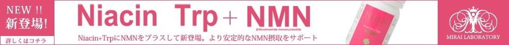 新登場!ナイアシン+トリプトファン+NMN
