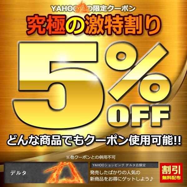 爆特★限定 5%OFFクーポン 全商品に使用可能【 YAHOO-デルタ店 】