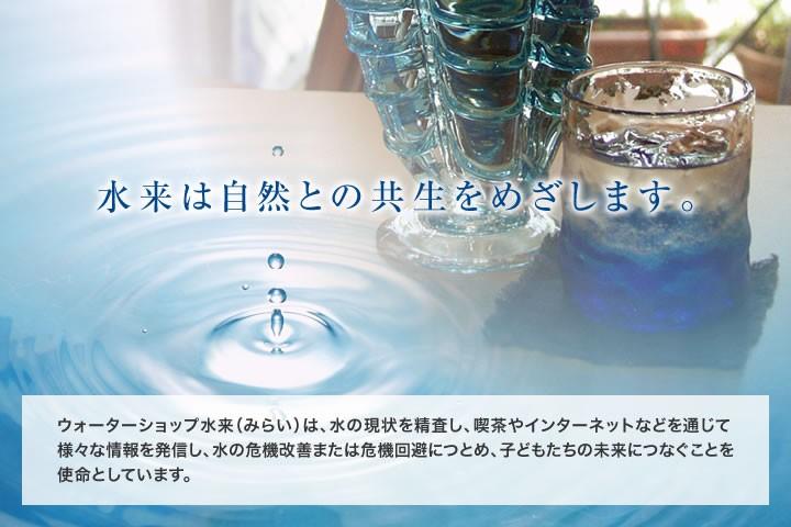水来は自然との共生をめざします。