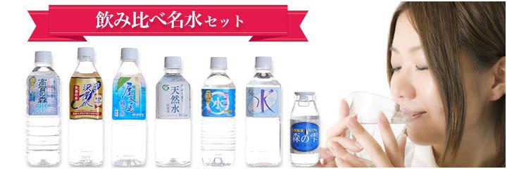 飲み比べ名水セット