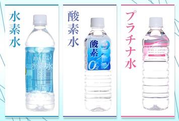 水素水、酸素水、プラチナ水