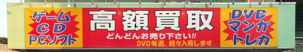 未来堂 ブック&ビデオ ロゴ