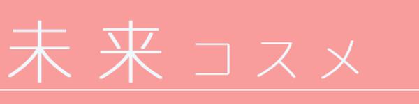 未来コスメ ロゴ
