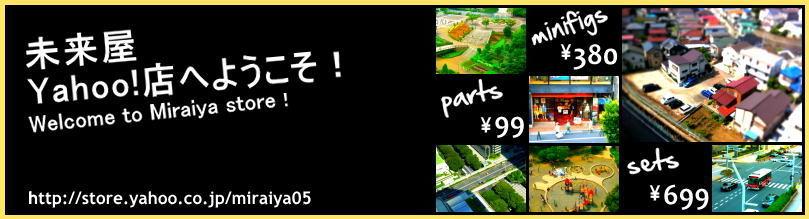 レゴの日本未発売品・海外限定品・レアもの・廃盤品、パーツ販売!