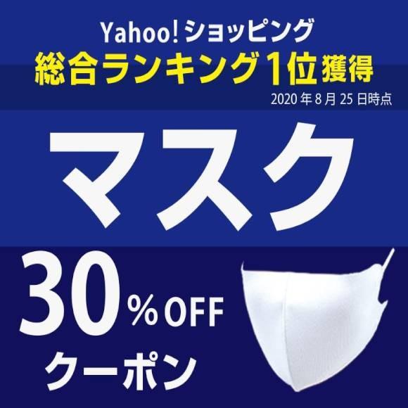 【30%OFFクーポン】接触冷感マスク