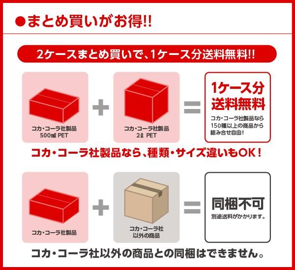 ※コカ・コーラ直送商品以外の商品との同梱はできません