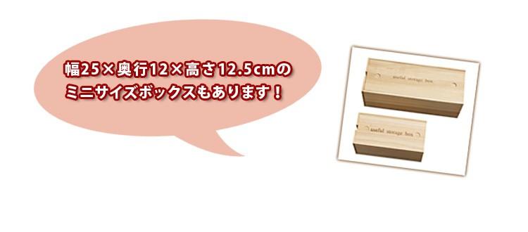 →ミニサイズボックスへ