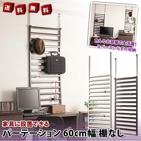 家具に設置できるパーテーション60cm幅棚なし
