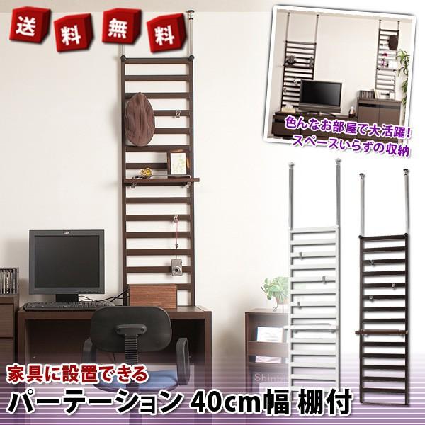 家具に設置できるパーテーション40cm幅棚付