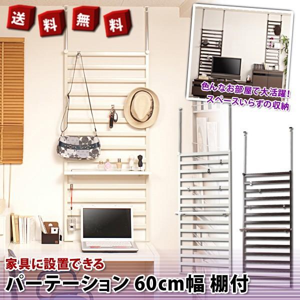 家具に設置できるパーテーション60cm幅棚付