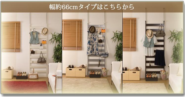→幅66cmタイプ