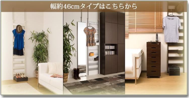 →幅46cmタイプ