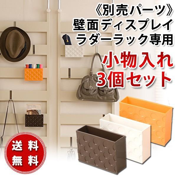 壁面ディスプレイラダ-ラック専用小物入れ3個セット