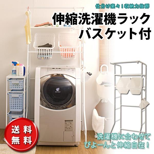 伸縮洗濯機ラックバスケット付