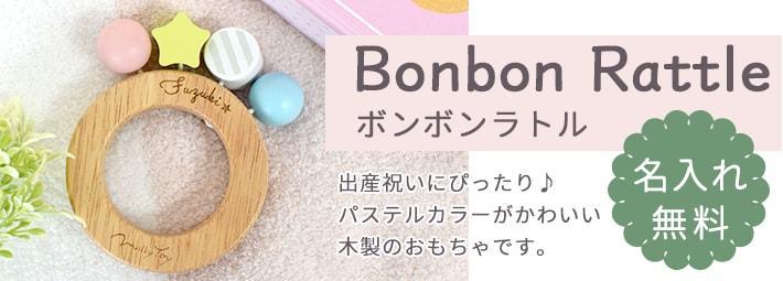 ボンボンラトル