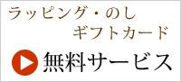のし・ラッピング・命名カード無料