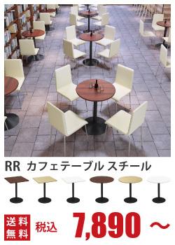 カフェテーブルrr