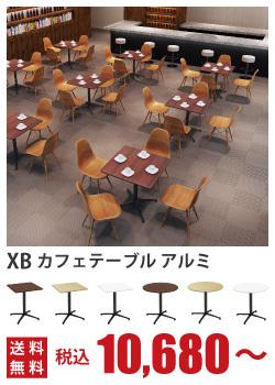カフェテーブルxb