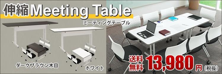 伸縮ミーティングテーブル