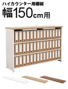 ハイカウンター用棚板 幅150cm用