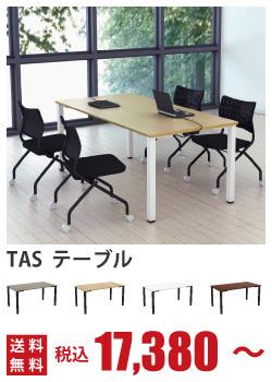 tasテーブル