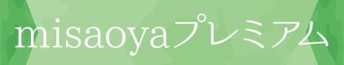 misaoyaプレミアム