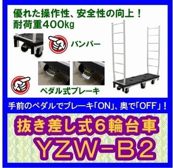 YZW-B2