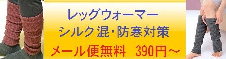 レッグウォーマー390円〜