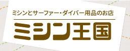 ミシンとサーファー・ダイバー用品のお店 ミシン王国