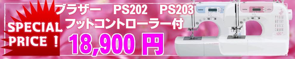 ブラザー コンピューターミシン PS202 PS203 フットコントローラー付