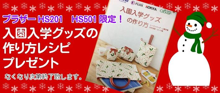 入園入学グッズの作り方レシピプレゼント