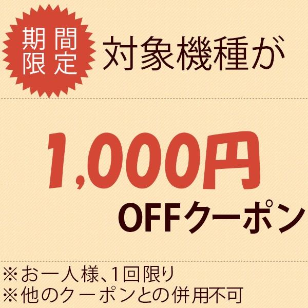 ミシンジャパン特別企画!対象商品が1000円引きクーポン