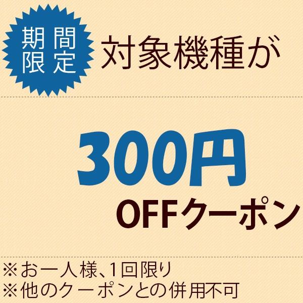 ミシンジャパン特別企画!対象商品が300円引きクーポン