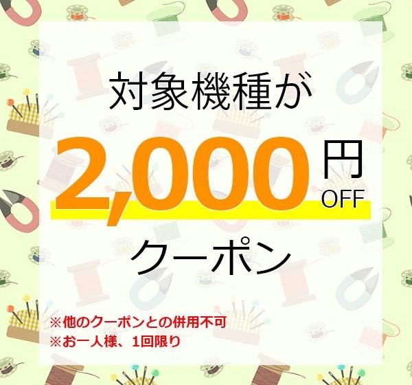 ミシンジャパン特別企画!対象商品が2000円引きクーポン