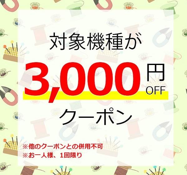 ミシンジャパン特別企画!対象商品が3000円引きクーポン