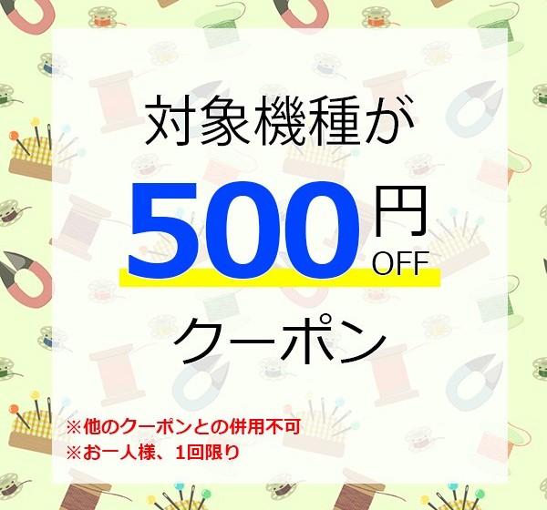 ミシンジャパン特別企画!対象商品が500円引きクーポン