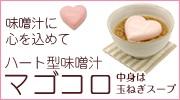味噌汁に心を込めて ハート型味噌汁 中身は玉ねぎスープ