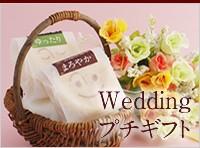 Wedding プチギフト