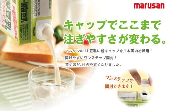 マルサン 国産大豆の調整豆乳 200ml マルサンアイ 価格: 日比野 ...