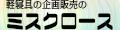 ミスクロース ロゴ