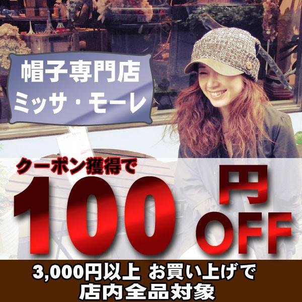 ★店内全品対象★合計3,000円以上のご購入で100円OFF!