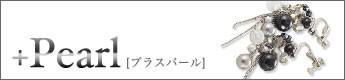 +Pearl|プラスパール