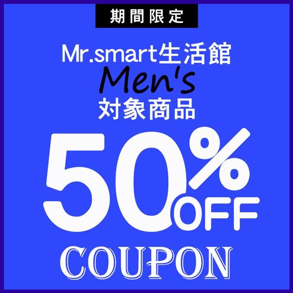 Mr.smart生活館 メンズファッション 春の新生活クーポン