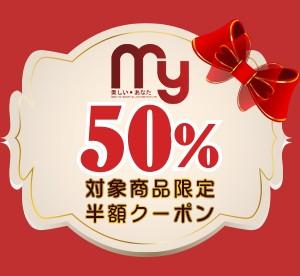M&Yファッション Happy New Year 半額クーポン