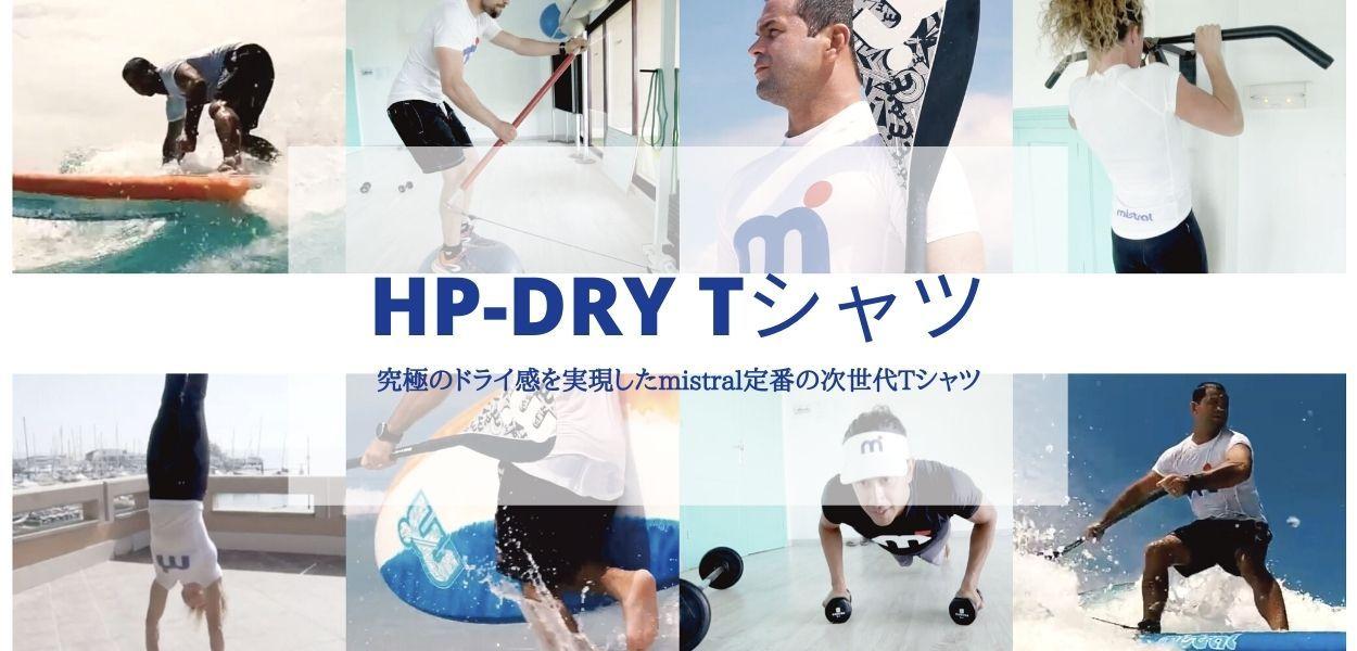 ミストラルユニセックスハイドロフォビックドライTシャツ(メンズ・レディース兼用)、1年を通して発汗による