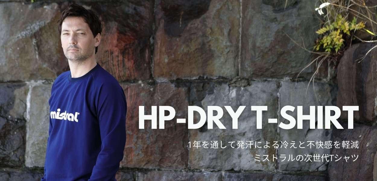 ミストラルユニセックスハイドロフォビックドライTシャツ長袖Tシャツ(メンズ・レディース兼用)吸水速乾 スポーツブランド ワークアウト