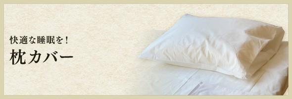 業務用 枕カバー