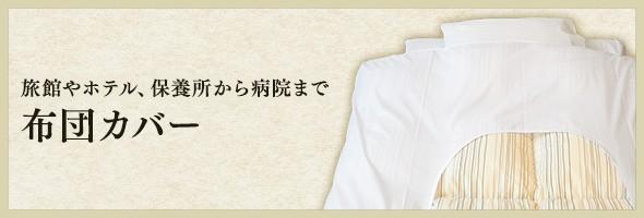 業務用 布団カバー