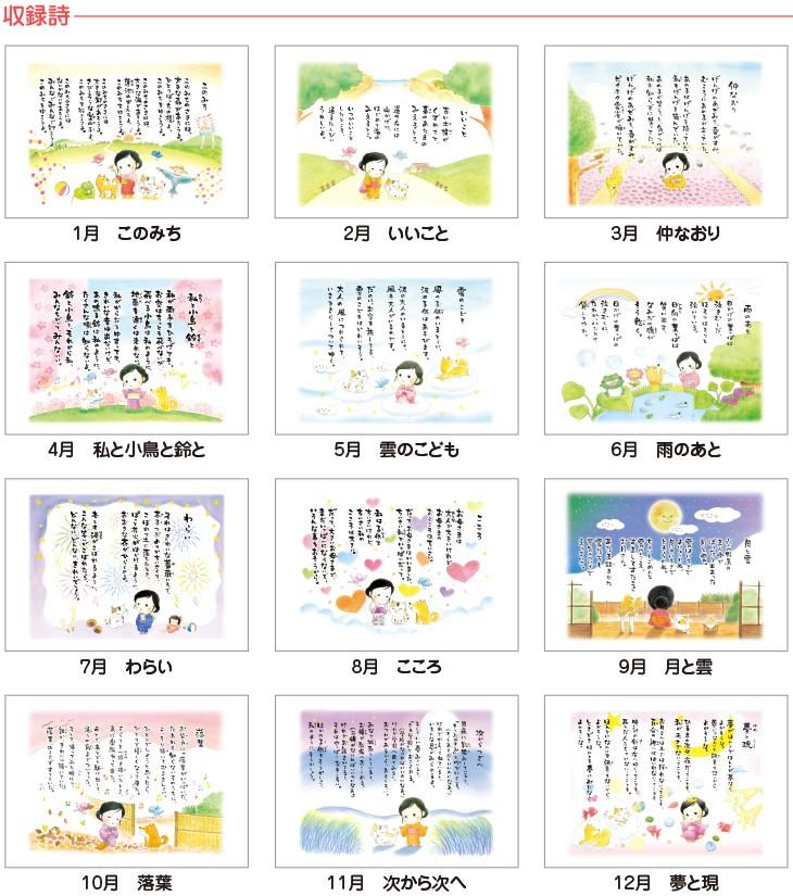金子みすゞカレンダー詩の一覧